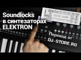 Soundlocks в Elektron Analog Four, Keys и Rytm. Перевод на русском.