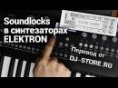 Soundlocks в Elektron Analog Four, Keys и Rytm. Перевод на русском.