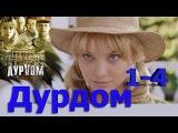 Фильм,ПСИХушка, ДУРДОМ,серии 1-4,С Татьяной Арнтгольц,фэнтези, криминал, детектив,