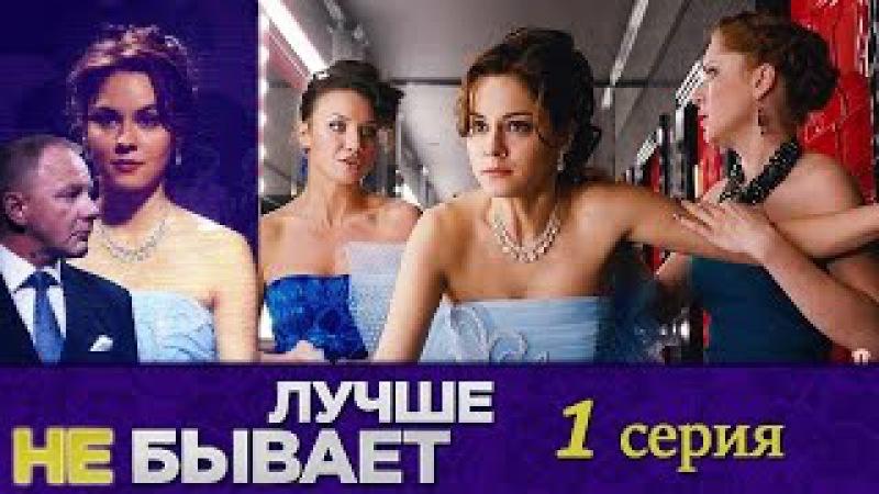 Лучше не бывает - Серия 1 - русская мелодрама HD
