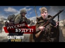 Call of Duty WW2 - Русские будут в игре! Russians in the game