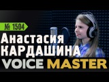 Анастасия Кардашина - Папа (Дайкири cover)