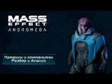 Mass Effect Andromeda - Профили и компаньоны [разбор и анализ]