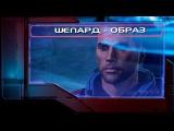 Шепард - это собирательный образ?   История мира Mass Effect Лор/Lore