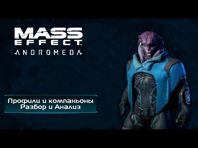 Mass Effect Andromeda - Profiles and associates [assessment and analysis]