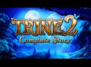 Trine 2. Часть 3 Путь к Замку. Новый Король. Заточение Изабель