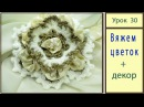 Цветок крючком. Вязание цветка и декор. Crochet flowers. Урок 30
