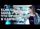 Мот feat. Ани Лорак - Сопрано Если бы песня была о том, что происходит в клипе Парод...