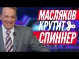 КВН Летний Кубок 2017. Вне игры.3 выпуск
