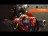 Prey — крутой официальный видеоролик к запуску игры