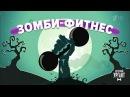 Вечерний Ургант. Зомби-фитнес c Миллой Йовович/Milla Jovovich 17.02.2017