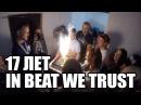 17 Лет IN BEAT WE TRUST