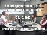 Александр Петров в программе