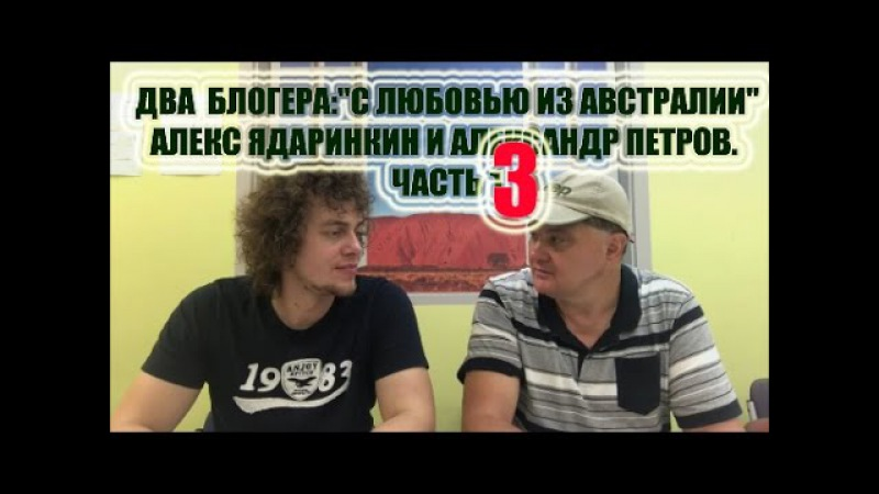 Беседа с Алексом Ядаринкиным. Два блогера-один проект! Часть 3 [1Australia]1352