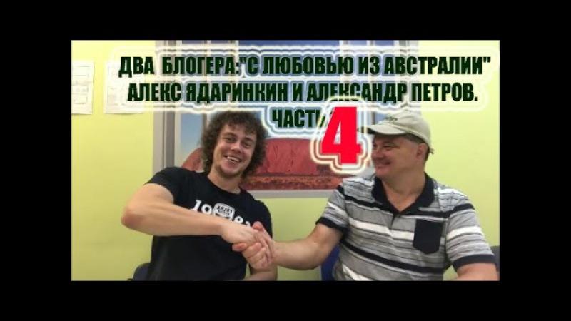 Беседа с Алексом Ядаринкиным. Два блогера-один проект! Часть 4 [1Australia]1353