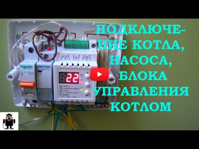 Электродное отопление Подключение котла насоса и блока управления котлом