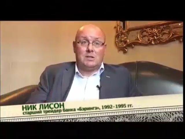 Ник Лисон