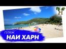 Пляж Най Харн на Пхукете | Nai Harn Beach Phuket