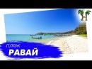 Пляж Равай на Пхукете   Rawai Beach Phuket