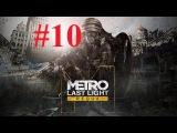 Metro Last Light #10 Финал! (Рейнджер Хардкор)