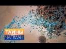 14.06.2017 ТАЙНЫ ЧАПМАН - УКРАДЕННАЯ ЖИЗНЬ