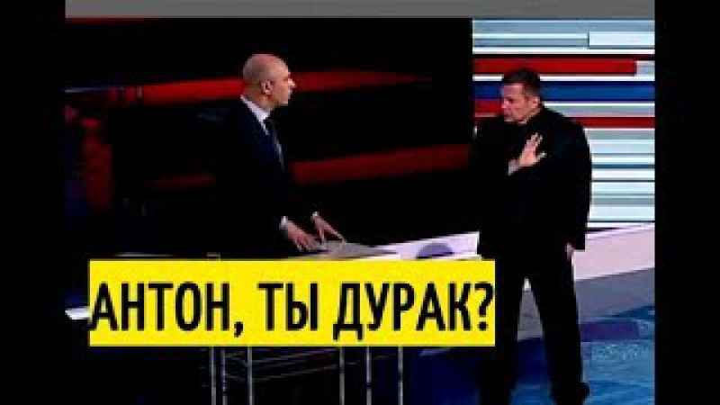 Прямой вопрос Соловьева министру финансов РФ Зачем ты наши деньги слил банкам США?!