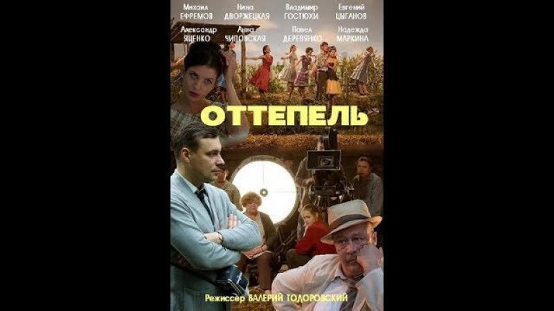 Оттепель_российский сериал,драма, мелодрама,2013,04-12