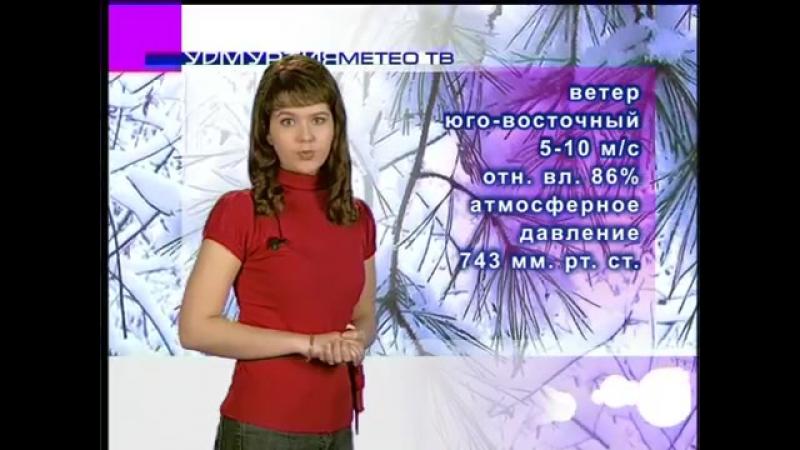 Прогноз погоды (ГТРК Удмуртия [г. Ижевск], январь 2009)
