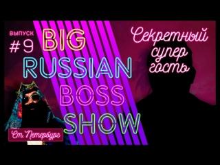 Big Russian Boss Show | Выпуск 9 | СЕКРЕТНЫЙ СУПЕР ГОСТЬ