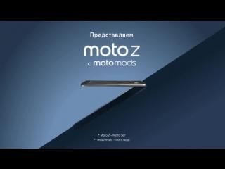 Moto Z + Insta-Share