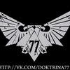 Доктрина 77