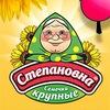 Оторвись со «Степановной»