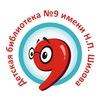Детская библиотека № 9 им. Н.П. Шилова