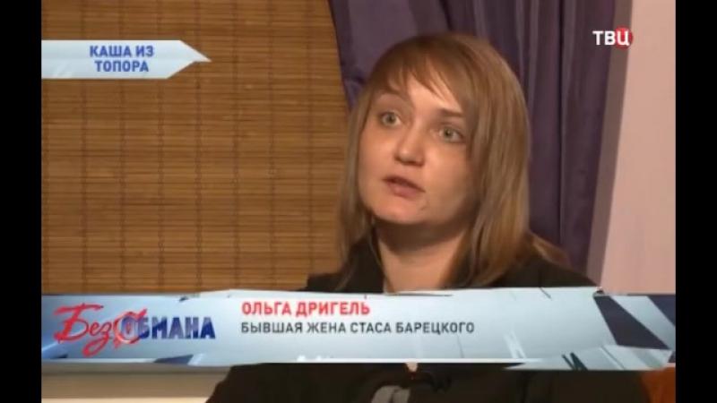 Без обмана - Каша из топора! (20.03.2017)