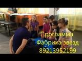Фабрика звезд.Ведущий Анатолий Сухин.89213952199
