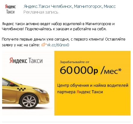 Яндекс такси челябинск для водителей