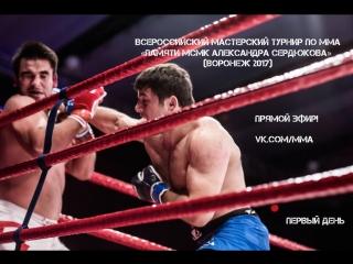 Всероссийский турнир «Памяти МСМК Александра Сердюкова» в Воронеже (20-21 мая) - LIVE