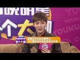 170127  LuHan Spring Festival Gala - Youku Entertainment Interview