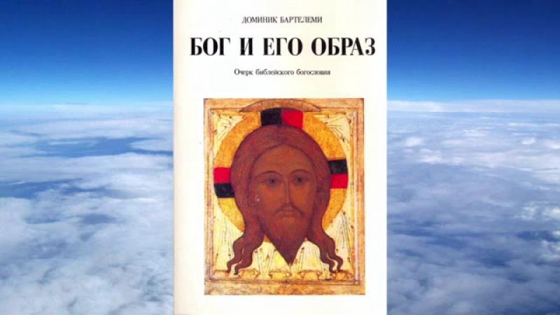 Ч.1 Доминик Барталеми - Бог и Его образ. Очерк библейского богословия