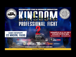PROMO_KINGDOM PROFESSIONAL FIGHT 2