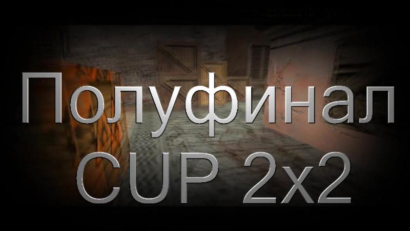 Полуфинал CUP 2x2