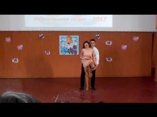 Идеальная пара 2017. Илона и Дима. Танец