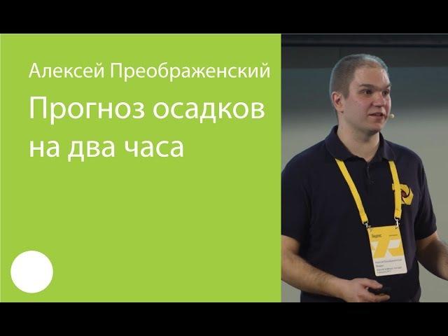 022. Прогноз осадков на два часа — Алексей Преображенский