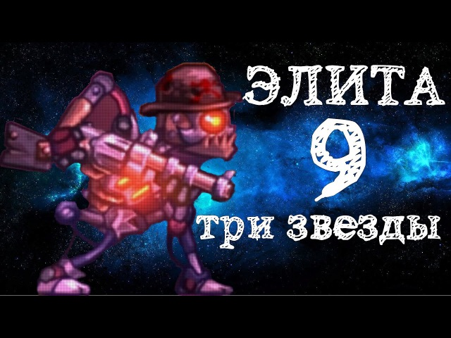 SteamWorld Heist (Одинокий рейнджер) [сложность элита, три звезды]