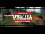EpicBattle : TIeppu_yTkoHoC / T71 DA (конкурс: 06.11.17-12.11.17) [World of Tanks]