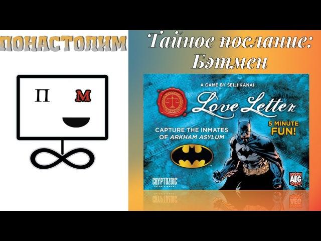 Понастолим в Бэтмен Тайное послание (Love letter: Batman)