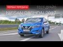 Nissan Qashqai 2017 (Ниссан Кашкай 2017): тест-драйв от Первая передача Украина