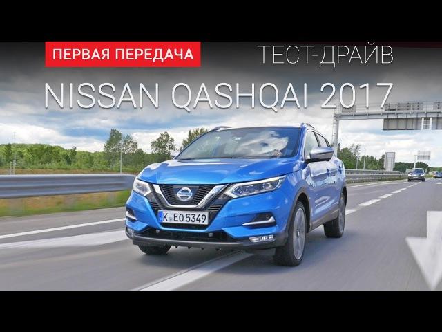 Nissan Qashqai 2017 (Ниссан Кашкай 2017) тест-драйв от Первая передача Украина