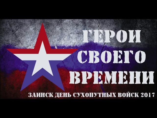 ГероиСвоегоВремени День Cухопутных войск 2017 Заинск HD