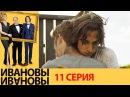 Ивановы Ивановы 11 серия комедийный сериал HD